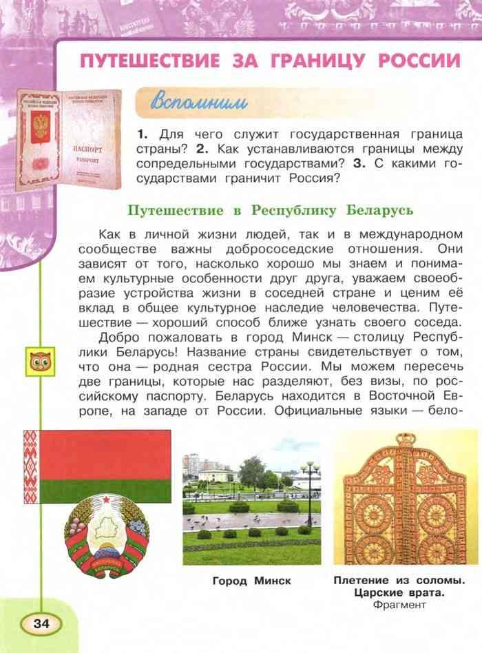 Плешаков, Крючкова (1, 2 часть)