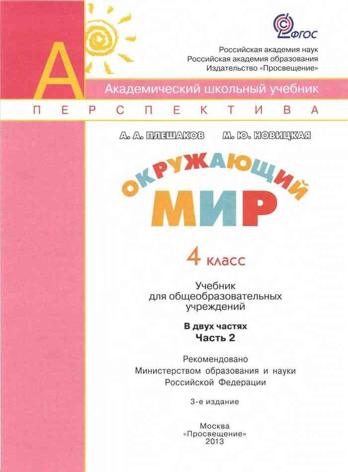 Онлайн Учебник Алгебра 10 класс Муравин углубленный уровень бесплатно